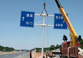 石门道路指示牌