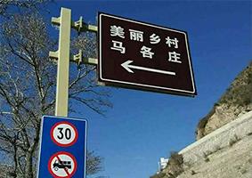 道路指示牌