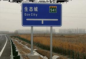 道路指示牌立柱